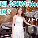 【內建字幕】KEF 教室 3:LSX 和 LS50 Wireless 如何揀?