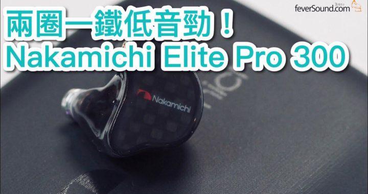 兩圈一鐵低音勁!Nakamichi 入耳式耳機 Elite Pro 300