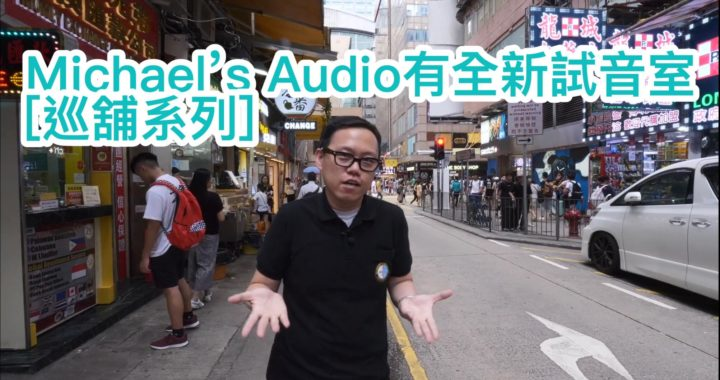 【巡舖系列】Pioneer Onkyo 特約:Michael's Audio 全新試音室