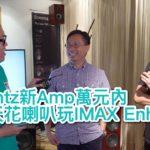 Marantz 新 Amp 萬元內免裝天花喇叭玩 IMAX Enhanced