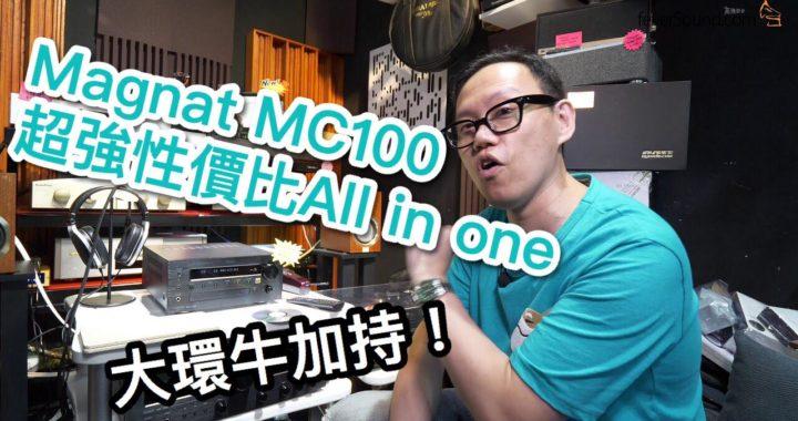 【內建字幕】大環牛加持!Magnat MC100 超強性價比 All in one