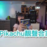 【我撐實體碟】神探 Pikachu 靚聲合家歡
