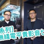 【巡舖系列】Pioneer Onkyo 特約:阿二無綫電平貴影音乜都有