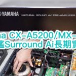 【內建字幕】Yamaha CX-A5200 + MX-A5200 旗艦 Surround AI 長期實試