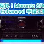 【週四有 show】萬元有找!Marantz SR6014 IMAX Enhanced 中階王體驗記