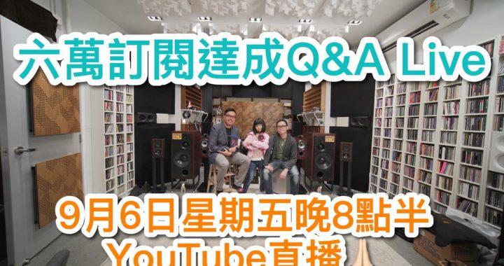 【直播重溫】6 萬訂閱 QA Live