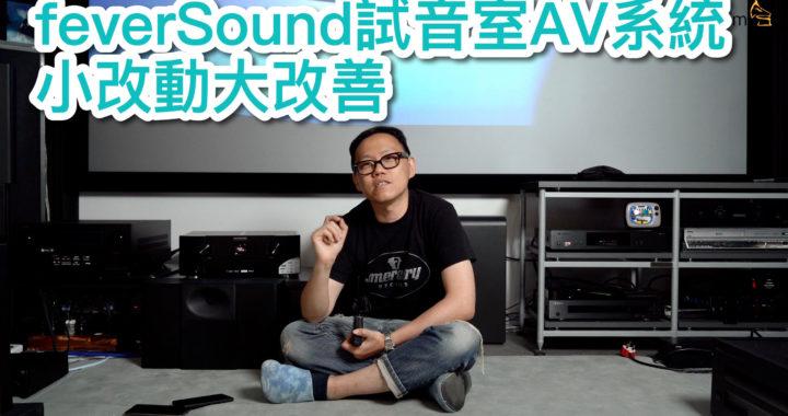 feverSound 試音室 AV 系統小改動大改善
