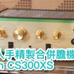 日本人手精製合併膽機 Leben CS300XS