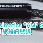"""""""買得起""""的純銀線 Acousimatics """"AM"""" S 系列旗艦訊號線"""