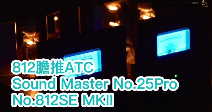 812 膽推 ATC 實試 Sound Master No.25 Pro + No.812SE MKII