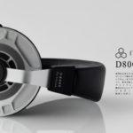 從專業中獲取的大動態聲音 Final D8000 Pro Edition