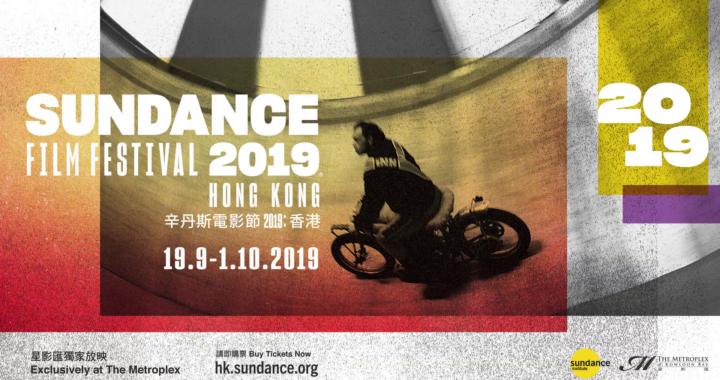2019「 辛丹斯電影節:香港」9 月 19 日開幕!精選 12 部美國「日舞影展」獨立電影+短片比賽九部作品