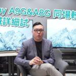 【內建字幕】Sony A9G & A8G 同場較技 | 艾域詳細評測