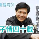 香港音響傳奇 01-嗓子情四十載:許廣犖
