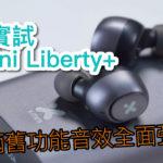 X-mini Liberty+ 加兩舊功能音效全面強化