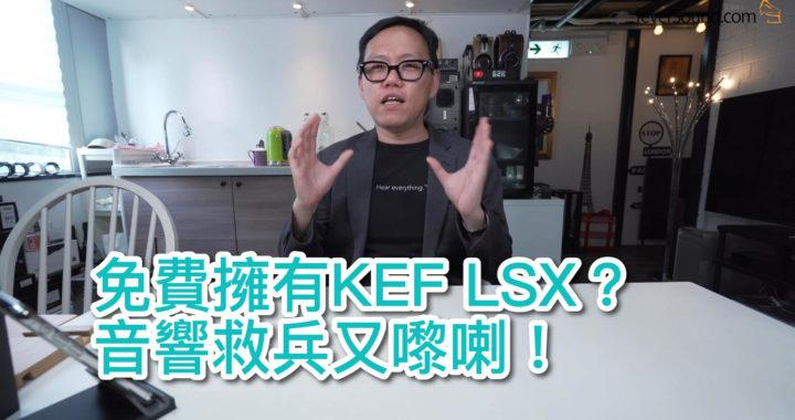 免費擁有 KEF LSX?音響救兵又嚟喇!