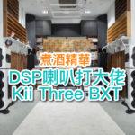 【內建字幕】DSP 喇叭打大佬!Kii Three BXT 煮酒