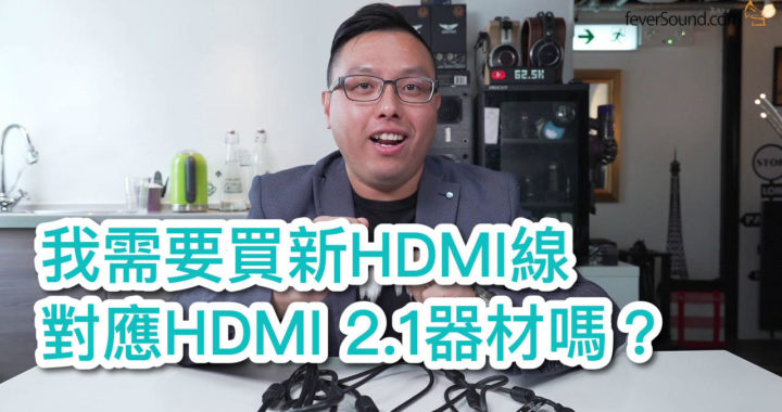 【週五 TechTalk】我需要買新 HDMI 線對應 HDMI 2.1 器材嗎?