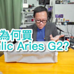 國仁為何買 Auralic Aries G2?