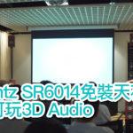 精華重溫!Marantz SR6014 免裝天花喇叭一樣可玩 3D Audio