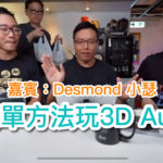 【直播重溫】最簡單方法玩 3D Audio(嘉賓:Desmond、小瑟)