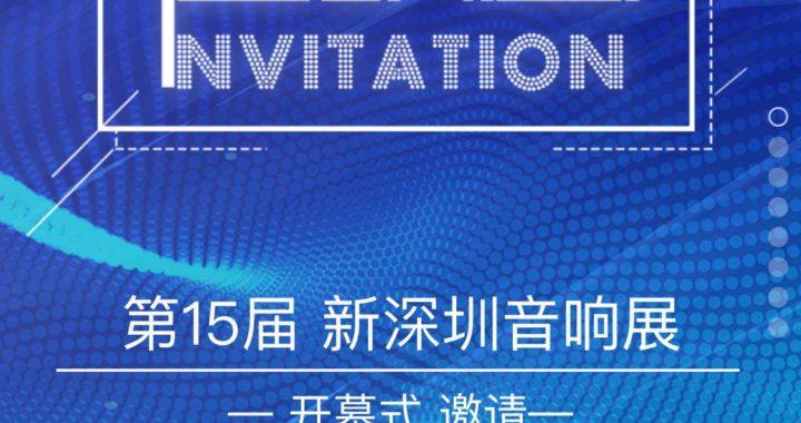 第15屆新深圳音響展11月2日開展