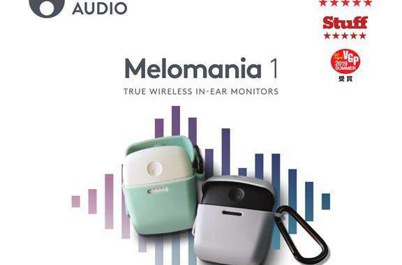 秋季限時優惠 購買 CAMBRIDGE AUDIO MELOMANIA 1 True Wireless 送專屬保護套