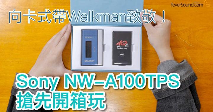 向卡式帶 Walkman 致敬!限量版 Sony NW-A100TPS 搶先開箱玩