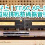 【內建字幕】國仁實試打孖上!TEAC AP-505 越級挑戰數碼擴音機