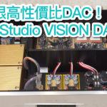 【內建字幕】萬幾銀高性價比 DAC!實試 Kinki Studio VISION DAC-1