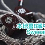 【內建字幕】艾域實試 | 本地薑 8 鐵中價王 Sweear HE8