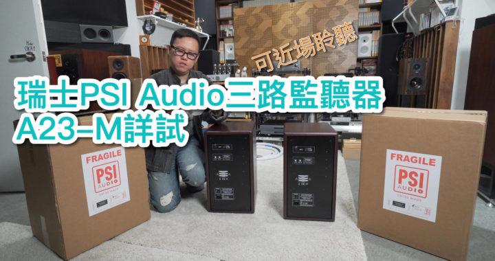 【內建字幕】可近場聆聽!瑞士 PSI Audio 三路錄音室監聽器 A23-M 詳試