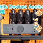70 瓦 KT150 力水勁!實試 Tsakiridis Devices Aeolos Ultra 膽合併機