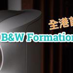【內建字幕】全港首試!B&W Formation Duo
