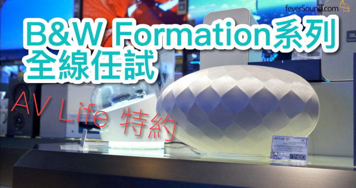 【內建字幕】AV Life 特約:B&W Formation 系列全線任試任玩