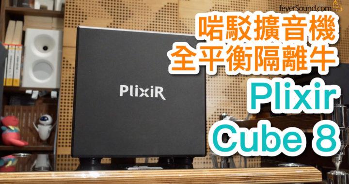 啱駁擴音機全平衡隔離牛!Plixir Cube 8
