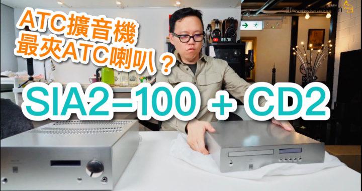 【內建字幕】ATC 擴音機最夾 ATC 喇叭?實試 SIA2-100 + CD2 西裝