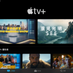 Apple 自家串流影視平台 Apple TV+ 正式登場!