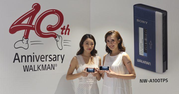 Walkman 40 週年紀念限量版 Sony A100+ZX500 系列香港發佈