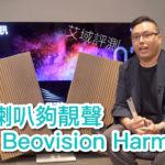 [內建字幕] 蝶翼喇叭夠靚聲 B&O Beovision Harmony 艾域評測