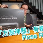 [內建字幕]「方浪神器」有幾神?Rose RS201