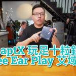 $8xx aptX 玩足十粒鐘 McGee Ear Play 艾域評測