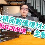 成萬銀一條 HDMI 線?日本精品數碼線材 AIM 全餐試