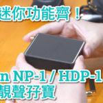 貼地迷你功能齊!實試 Aeron NP-1 / HDP-1 無線靚聲孖寶