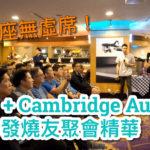 澳門萬眾音響 Cambridge Audio 2019 發燒友聚會精華