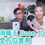 [內建字幕] 簡約消噪王 Bose 700 艾域全方位實測
