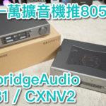 [內建字幕] 唔使一萬擴音機推805 D3?CambridgeAudio CXA81 + CXNV2