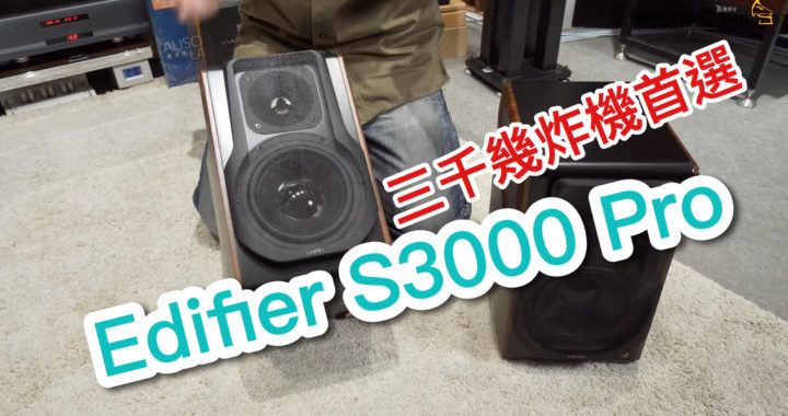 [內建字幕] 三千幾炸機首選!Edifier S3000 Pro