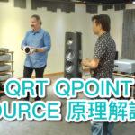 美國 Nordost Bjorn Bengtsson 示範 QRT QPOINT 及 QSOURCE 運作原理