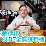 [內建字幕] 眾籌王戴得真穩|PaMu Slide 全無線耳機艾域評測